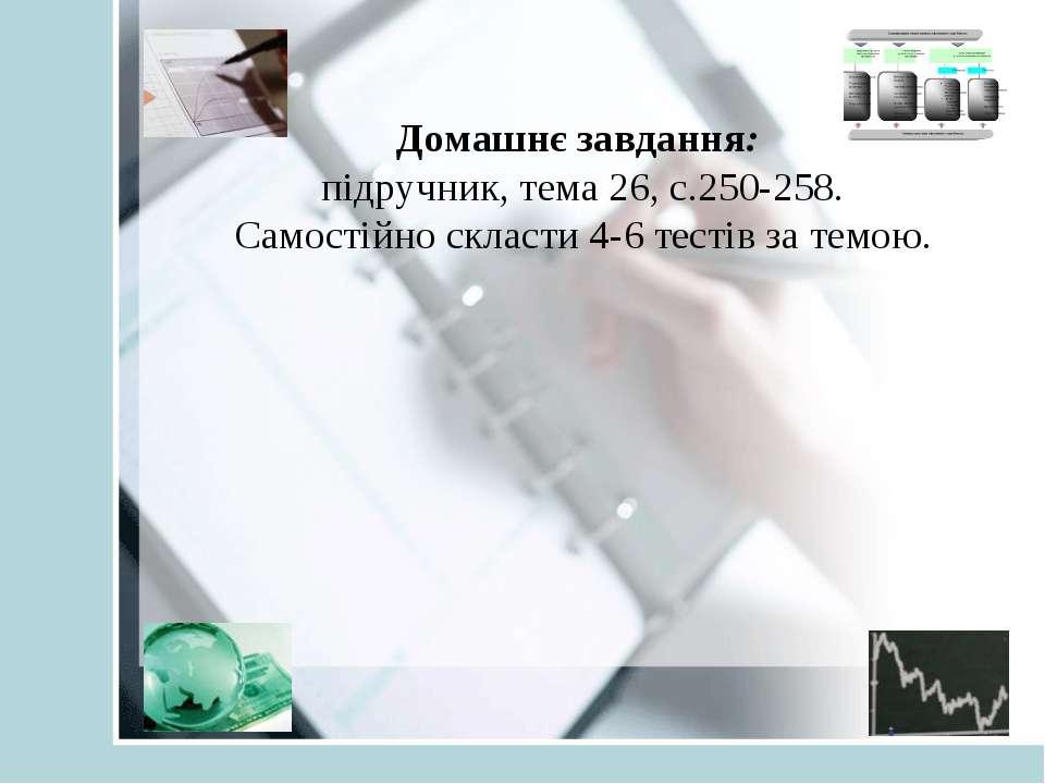 Домашнє завдання: підручник, тема 26, с.250-258. Самостійно скласти 4-6 тесті...