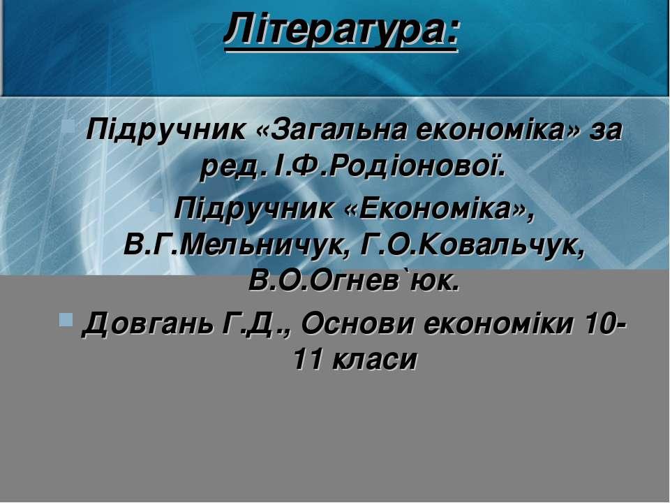 Література: Підручник «Загальна економіка» за ред. І.Ф.Родіонової. Підручник ...