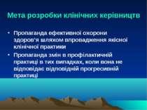 Мета розробки клінічних керівництв Пропаганда ефективної охорони здоров'я шля...