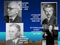БЕРНШТÉЙН СЕРГІЙ НАТАНОВИЧ 1880 - 1968 ХІНЧИН ОЛЕКСАНДР ЯКОВИЧ 1894 - 1959 СЛ...