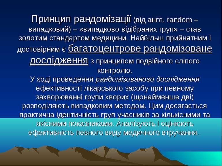 Принцип рандомізації (від англ. random – випадковий) – «випадково відібраних ...