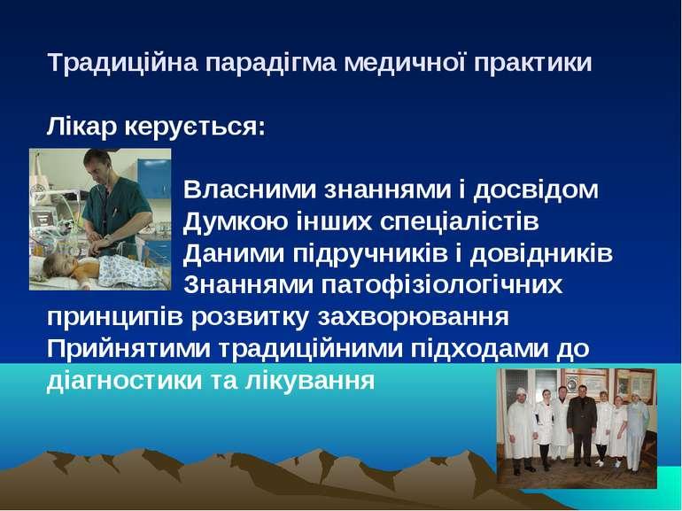 Традиційна парадігма медичної практики Лікар керується: Власними знаннями і д...