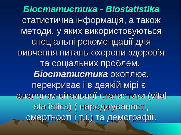 Біостатистика - Biostatistika статистична інформація, а також методи, у яких ...