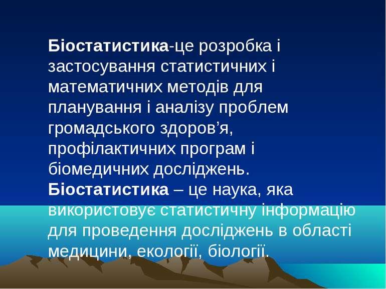 Біостатистика-це розробка і застосування статистичних і математичних методів ...