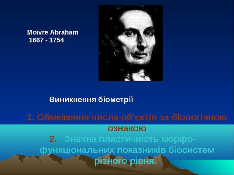 Moivre Abraham 1667 - 1754 1. Обмеження числа об'єктів за біологічною ознакою...