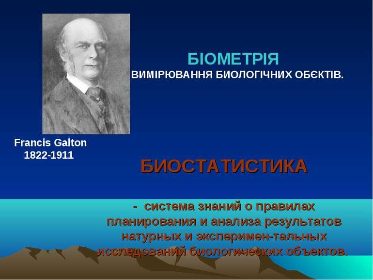 БІОМЕТРІЯ - ВИМІРЮВАННЯ БИОЛОГІЧНИХ ОБЄКТІВ. БИОСТАТИСТИКА - система знаний о...