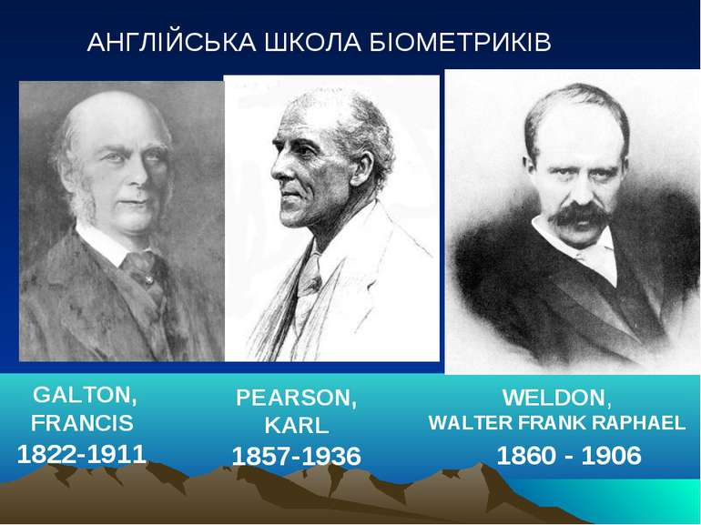 PEARSON, KARL 1857-1936 WELDON, WALTER FRANK RAPHAEL 1860 - 1906 АНГЛІЙСЬКА Ш...