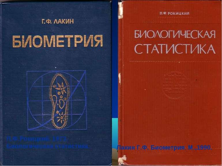 Лакин Г.Ф. Биометрия. М.,1990. П.Ф.Рокицкий. 1973. Биологическая статистика.