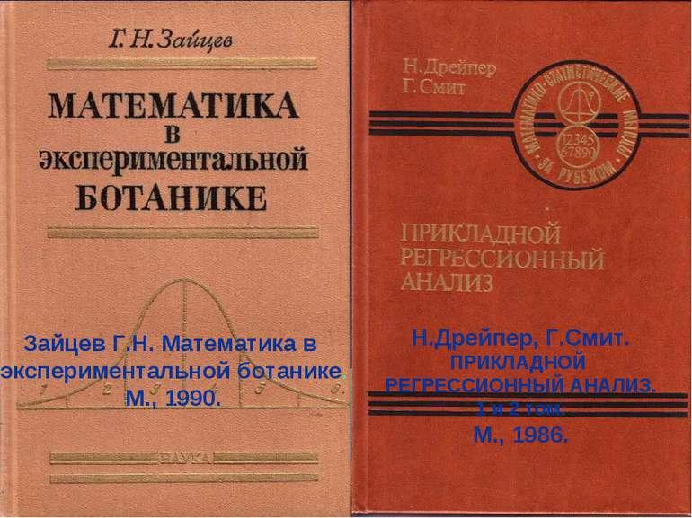 Зайцев Г.Н. Математика в экспериментальной ботанике. М., 1990. Н.Дрейпер, Г.С...