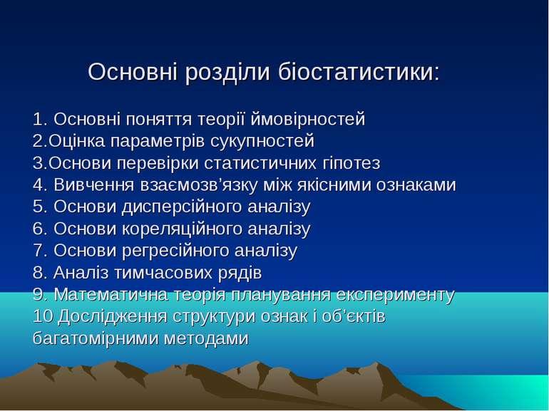 Основні розділи біостатистики: 1. Основні поняття теорії ймовірностей 2.Оцінк...