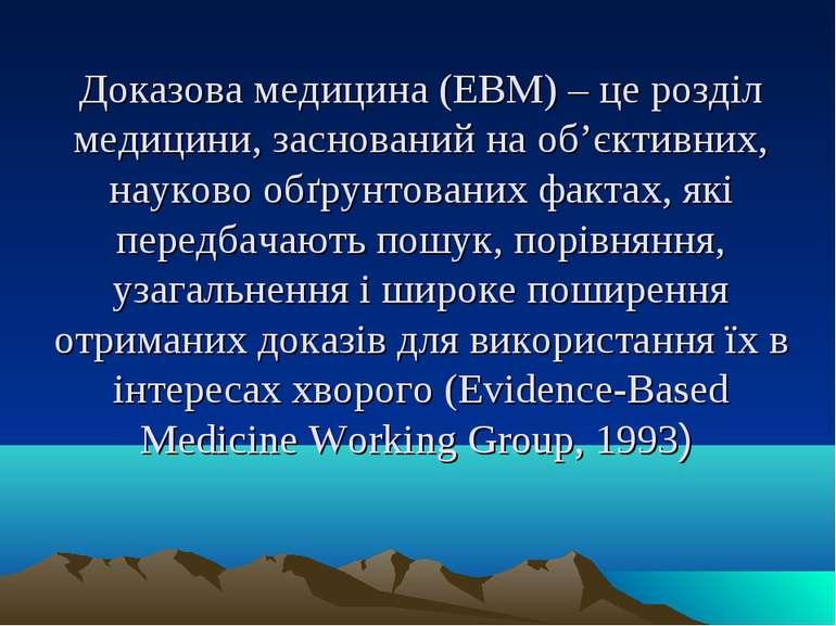 Доказова медицина (EBM) – це розділ медицини, заснований на об'єктивних, наук...