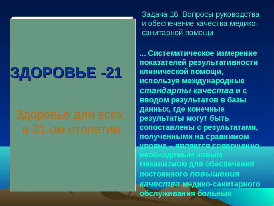 ЗДОРОВЬЕ -21 Здоровье для всех в 21-ом столетии Задача 16. Вопросы руководств...