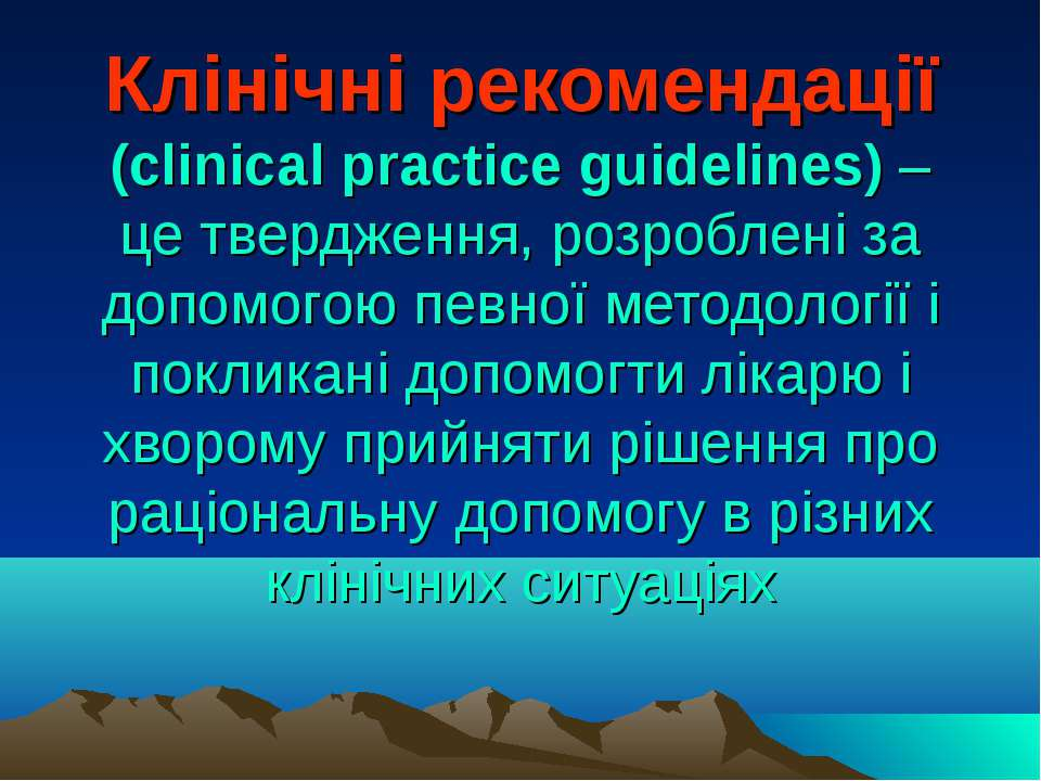 Клінічні рекомендації (clinical practice guidelines) – це твердження, розробл...