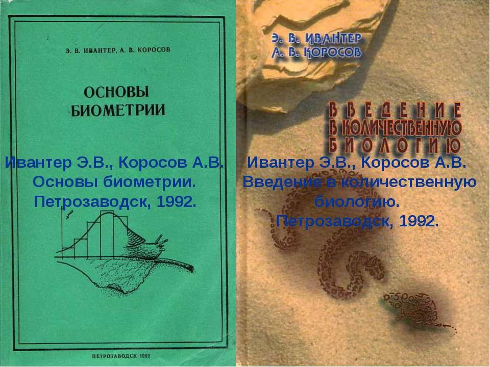 Ивантер Э.В., Коросов А.В. Основы биометрии. Петрозаводск, 1992. Ивантер Э.В....