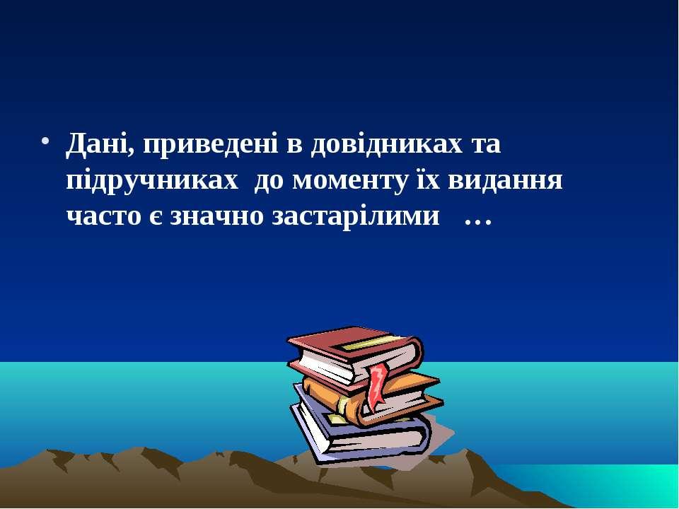 Дані, приведені в довідниках та підручниках до моменту їх видання часто є зна...