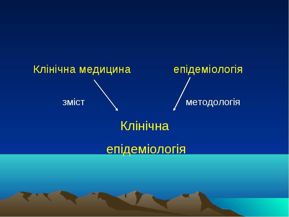 Клінічна медицина епідеміологія Клінічна епідеміологія зміст методологія