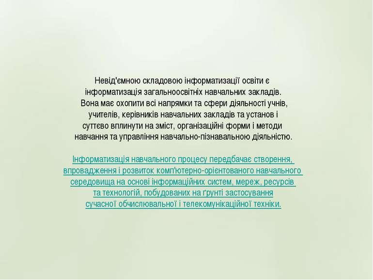 Невід'ємною складовою інформатизації освіти є інформатизація загальноосвітніх...