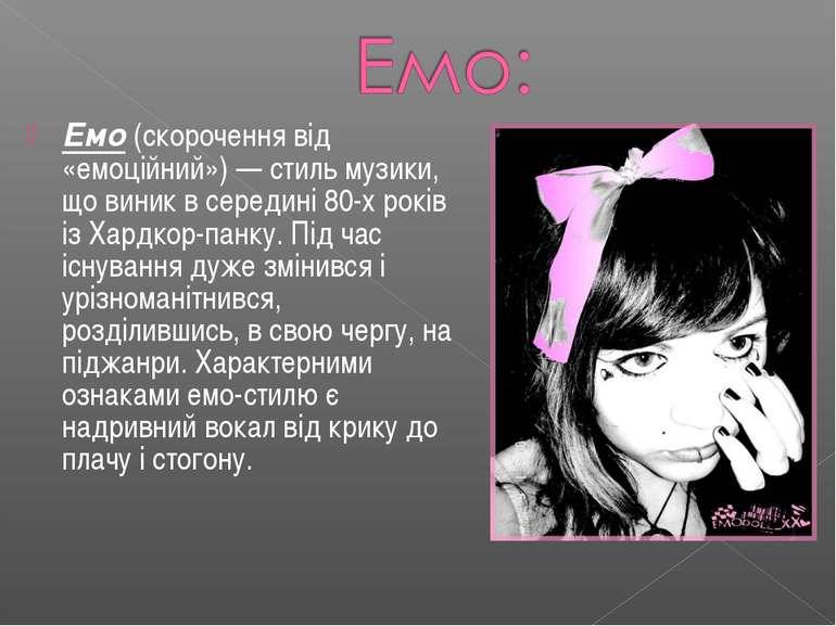 Емо (скорочення від «емоційний») — стиль музики, що виник в середині 80-х рок...