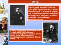 Французький вчений Луї Пастер (1822-1895) заклав основи сучасних мікробіолоог...