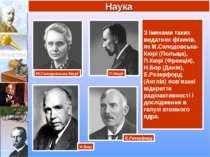 З іменами таких видатних фізиків, як М.Склодовська-Кюрі (Польща), П.Кюрі (Фра...