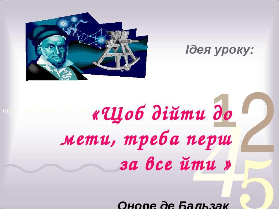 Ідея уроку: «Щоб дійти до мети, треба перш за все йти » Оноре де Бальзак