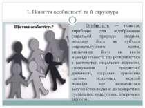 1. Поняття особистості та її структура Особистість — поняття, вироблене для в...
