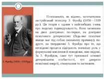 Психоаналіз, як відомо, започаткував австрійський психіатр 3. Фройд (1856—193...