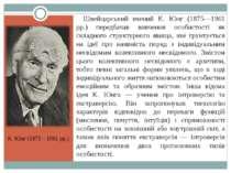 Швейцарський вчений К. Юнг (1875—1961 pp.) передбачав вивчення особистості як...