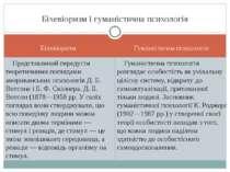 Біхевіоризм Гуманістична психологія Представлений передусім теоретичними погл...