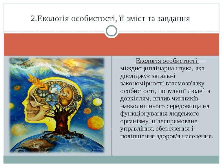 Екологія особистості — міждисциплінарна наука, яка досліджує загальні законом...