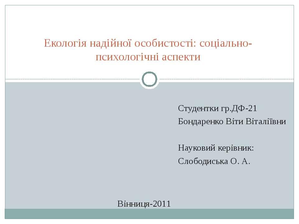 Студентки гр.ДФ-21 Бондаренко Віти Віталіївни Науковий керівник: Слободиська ...