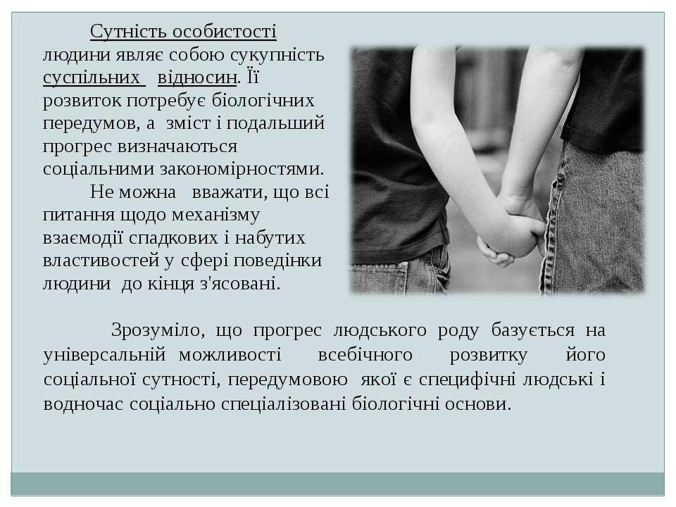 Сутність особистості людини являє собою сукупність суспільних відносин. Її ро...