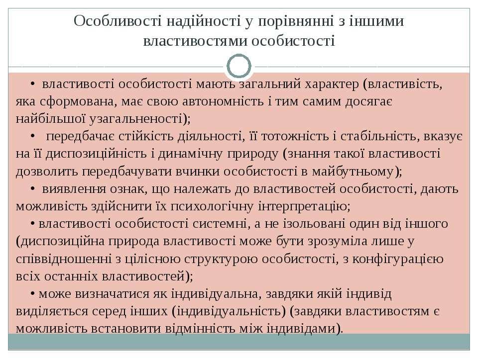 Особливості надійності у порівнянні з іншими властивостями особистості • влас...