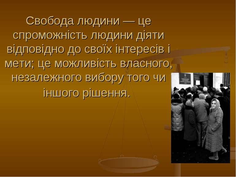 Свобода людини — це спроможність людини діяти відповідно до своїх інтересів і...