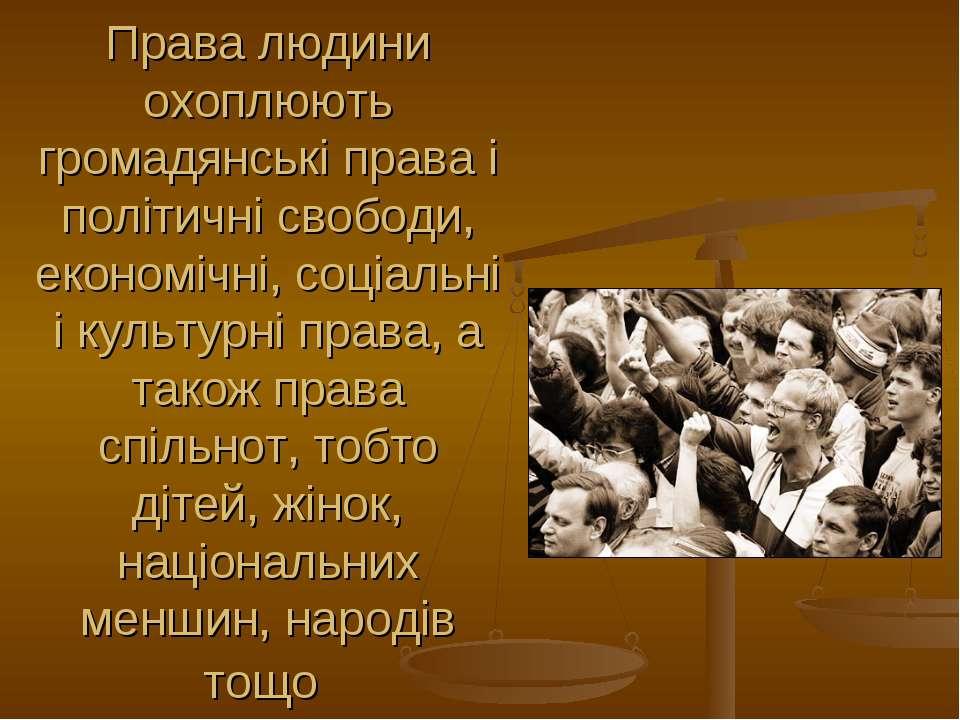 Права людини охоплюють громадянські права і політичні свободи, економічні, со...