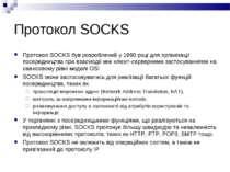 Протокол SOCKS Протокол SOCKS був розроблений у 1990 році для організації пос...