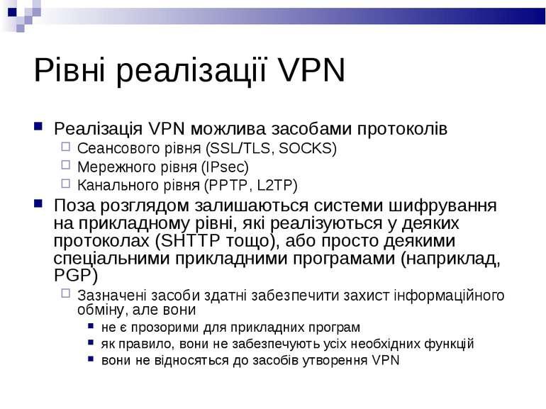 Рівні реалізації VPN Реалізація VPN можлива засобами протоколів Сеансового рі...