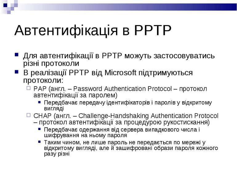 Автентифікація в PPTP Для автентифікації в PPTP можуть застосовуватись різні ...
