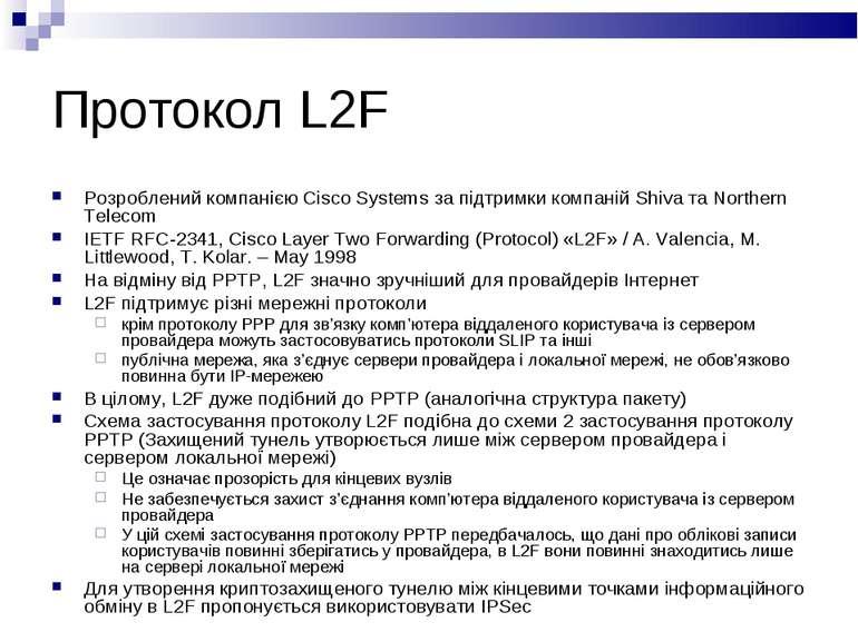Протокол L2F Розроблений компанією Cisco Systems за підтримки компаній Shiva ...