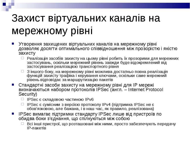 Захист віртуальних каналів на мережному рівні Утворення захищених віртуальних...