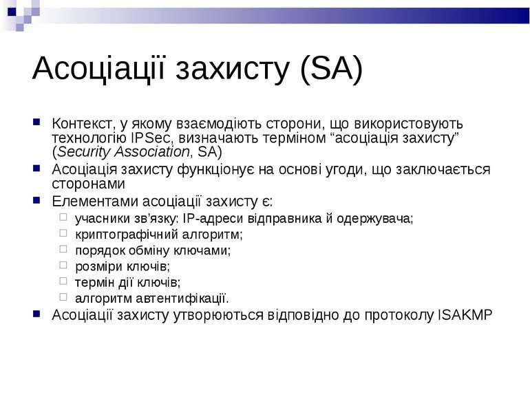 Асоціації захисту (SA) Контекст, у якому взаємодіють сторони, що використовую...