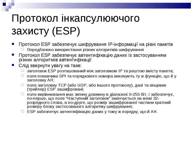 Протокол інкапсулюючого захисту (ESP) Протокол ESP забезпечує шифрування IP-і...