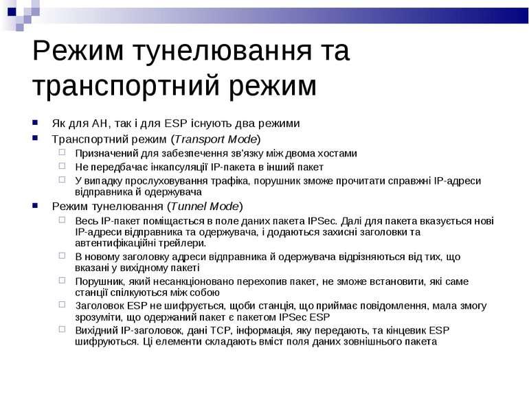 Режим тунелювання та транспортний режим Як для AH, так і для ESP існують два ...