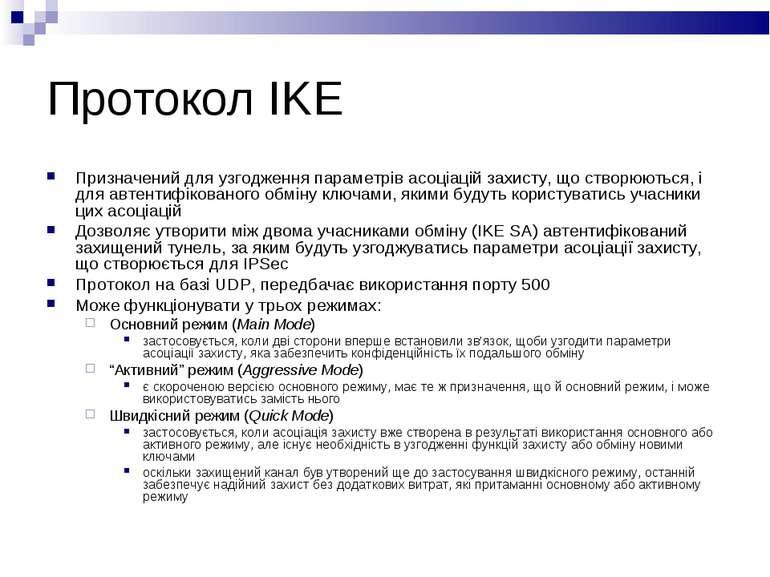 Протокол IKE Призначений для узгодження параметрів асоціацій захисту, що ство...