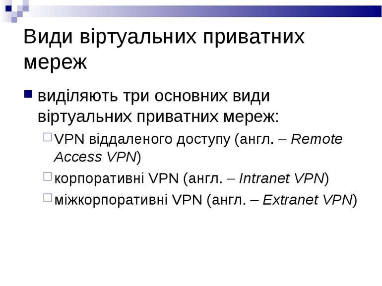 Види віртуальних приватних мереж виділяють три основних види віртуальних прив...