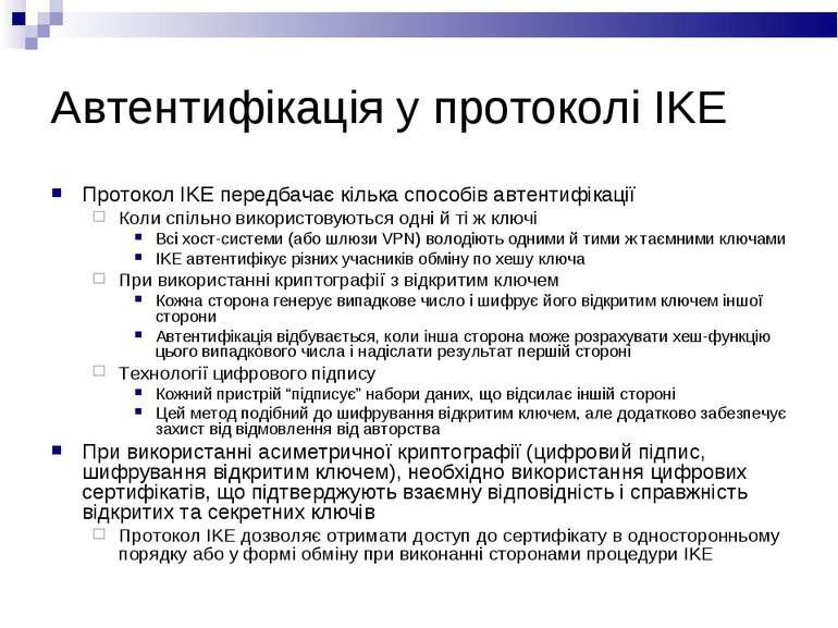 Автентифікація у протоколі IKE Протокол IKE передбачає кілька способів автент...