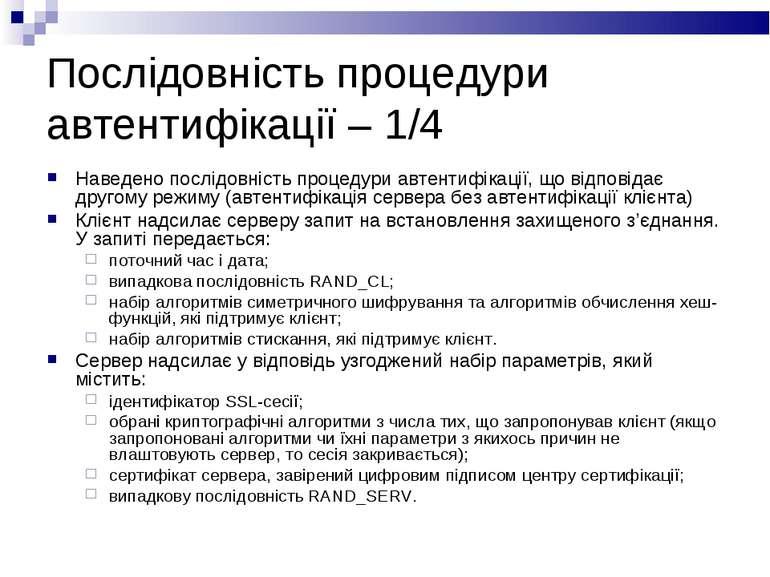 Послідовність процедури автентифікації – 1/4 Наведено послідовність процедури...