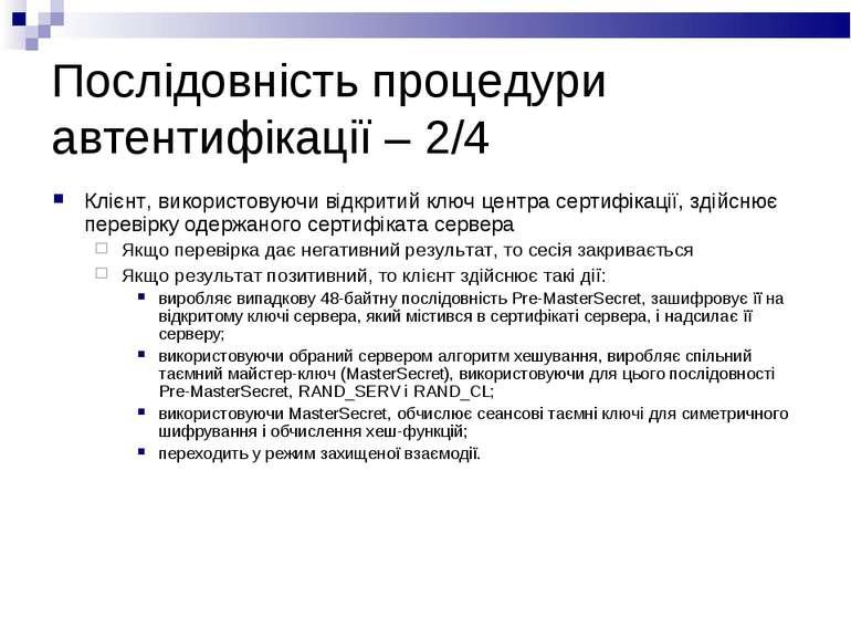 Послідовність процедури автентифікації – 2/4 Клієнт, використовуючи відкритий...