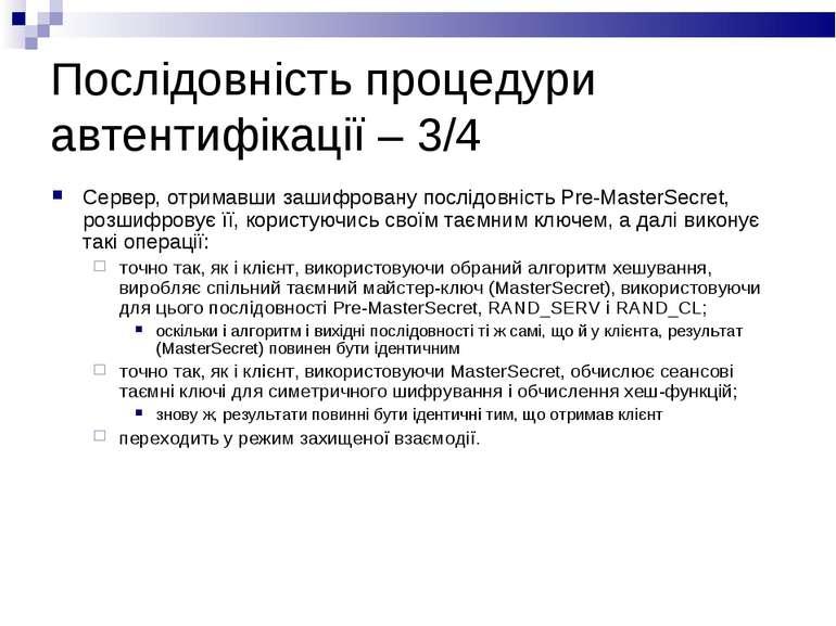 Послідовність процедури автентифікації – 3/4 Сервер, отримавши зашифровану по...