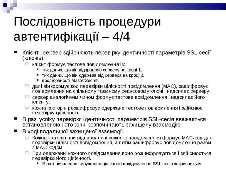 Послідовність процедури автентифікації – 4/4 Клієнт і сервер здійснюють перев...